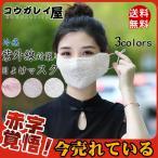 日よけマスク 3枚入り 刺繍 ひんやり 可愛い 冷感 アイスマスク レディース 紫外線防止 おしゃれ 日焼け防止 UVカット 紫外線対策 日よけ