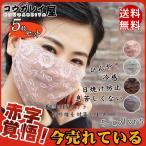 日よけマスク 5枚入り 女性 冷感 ひんやり 透气性 レース 花柄 レディース 紫外線防止 フェイスカバー 洗える 日焼け防止 UVカット 紫外線対策