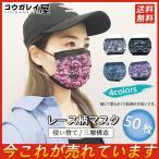 マスク 50枚 マスク レディース レース柄 マスク 使い捨て 三層構造 おしゃれ 安い フィットマスク フェイスガード 飛沫 風邪 可愛い
