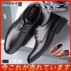 セール ビジネスシューズ メンズ 紳士靴 レザー 幅広 ストレートチップ リクルート 入社式 履き心地 通勤 疲れない 高級感 オフィス フォーマル