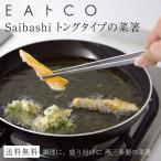 菜箸 トング EAトCO イイトコ Saibashi サイバシ 日本製 国産 燕三条製 ヨシカワ AS0029