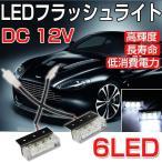 ショッピングLED LEDデイライト3連 LEDデイライト LED車ライト led デイライ LED車ライト 高輝度 警告灯 ホワイト 2個セット