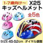 ヘルメット 子供用 自転車用品 45-52cm ダイヤル ダイヤル調整 1-7歳向け X25 サイクリング スケートボード用 軽量 通勤通学 ジュニア 自転車用品