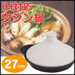 IH対応タジン鍋 たじん鍋 すき焼き・焼き肉にも使える タジン 鍋 たじん鍋 蒸し料理に最適 27cm