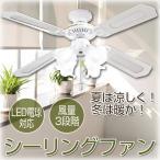 シーリングファン 取り付け簡単 天井照明 省エネ 電気代節約 LED電球対応 シーリングファンライト