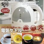 ショッピング電気ケトル 電気ケトル 操作簡単 キッチン家電 スピーディ給湯 早い 簡単にお湯が沸く 電気 ケトル 瞬間湯沸かし器 湯わかし器