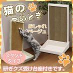つめとぎ おしゃれ ペット用品 猫用 爪研ぎ 爪 爪磨き
