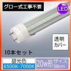 ショッピングLED LED蛍光灯 直管 20W形 58cm 1200LM クリアカバー 昼光色 20w形 ledライト 10本セット