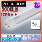 ショッピングLED LED蛍光灯 40w形 直管 3000LM LEDライト 昼光色 LED 直管 120cm 10本セット