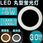ショッピングLED LED蛍光灯 丸型 30形 丸型蛍光灯 30w形 高性能 高輝度 長寿命 省エネ 昼光色 電球色
