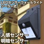 LEDソーラーライト LEDセンサーライト LED投光器 ガーデンライト 昼白色 屋外 感知 防水IP65 配線不要