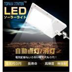 LEDソーラーライト 197cm 拡張レバー 20LED 光センサー 電気代不要 電気代0円 取付け簡単 ソーラー光センサーライト