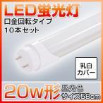 ショッピングLED LED蛍光灯 直管 20w形 昼光色 58cm 1000LM 口金回転式 led蛍光灯 ledライト 10本セット
