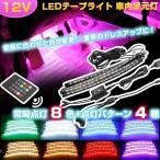 LEDテープライト DC12V 車用 足元灯 防水 RGB 音に反応 フロアライト ledイルミネーション