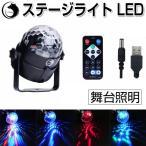 ステージライト ディスコ 舞台照明 カラオケ LED 演出 舞台効果 舞台 機材 器具 ステージ照明 USB式 サウンド制御 U`King ZQ-B10 ZQ-B13 ZQ-B16
