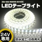 LEDテープライト 5m 防水 24V 600連SMD5050 二列式 白ベース ホワイト 船舶 トラック 屋外照明 led間接照明