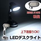 LEDデスクライト 12LED 軽量スタンドライト 読書灯 LEDデスクライト 電気スタンド おしゃれ