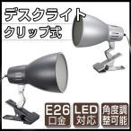 LEDクリップライト デスクライト デスクスタンド led クリップ E26口金 電球別売 卓上ライト スタンド照明 おしゃれ