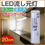 ショッピングLED LED流し元灯 20W形相当 人感センサー付き LEDキッチンライト  蛍光灯 配線工事必要 昼光色 オーム電機