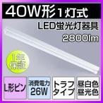 ショッピングLED LED蛍光灯 40W形 2800lm直管 1灯式 L形ピン 2800lm LEDランプ付  ベースライト 電気工事必要 昼白色 昼光色 天井照明