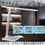 デスクライト 8段階調光 調色機能付 充電用USBポート付 卓上ライト おしゃれ DS-LE96B-W オーム電機