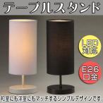 テーブルスタンド LED対応 ホワイト ブラック 電球別売 E26口金 北欧 屋内用 おしゃれ