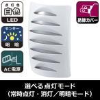 LEDセンサーライト 白色 屋内 明暗センサー付 自動点灯 寝室や廊下 LEDインテリア ナイトライト 設置簡単
