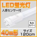 ショッピングLED LED蛍光灯 40W型 人感センサー付き 2000lm グロー式工事不要 G13口金 LEDライト 直管