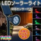 LEDソーラーライト センサーライト ガーデン 庭 太陽光発電 簡単設置 生活防水 壁掛け 屋外照明 防犯 常夜灯