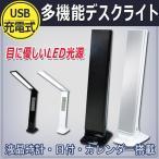 LEDデスクライト デスクスタンド USB充電式 3段階照度調節 電気スタンド 薄型軽量卓上ライト スタンド照明 学習机 おしゃれ