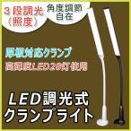 LED調光式クランプライト 楕円セード LEDデスクライト デスクスタンド 照度調節 LEDライト 勉強机 ライト照明 電気スタンド おしゃれ