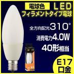 ショッピングLED LEDフィラメントタイプ電球 40形相当 E17口金 シャンデリア球  全方向配光310°  40W相当 節電 省エネ 長寿命 照明器具 食卓用 リビング用