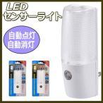 LEDナイトライト 自動点灯 自動消灯 LEDセンサーライト 足元灯 常夜灯 LED屋内ナイトライト 設置簡単 明暗センサー付