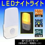 LEDナイトライト LEDライト スリム型 明暗センサー 常夜灯 足元灯 省エネ 長寿命 経済型 屋内 オレンジ