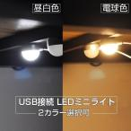 LEDライト LEDデスクライト USB接続 ドーム型 スイッチ式 USB給電 小型 丸型 昼白色&電球色