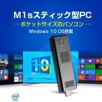 スティック型パソコン スティック型PC スティックPC 小型 超軽量 Windows10搭載 冷却ファン付き インテルAtom X5-Z8350高性能 手のひらサイズ