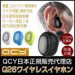 ショッピングbluetooth Bluetooth イヤホン 高音質 QCY Q26 マイク付 ブルートゥース スポーツ 防滴仕様 イヤホン 高音質 ワイヤレス イヤホン 日本正規代理店