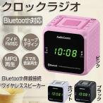 ショッピングbluetooth クロックラジオ ワイヤレススピーカー Bluetooth対応 MP3再生 スマホ音楽再生 USBメモリ再生 SDカード再生 ワイドFM 3色 オーム電機
