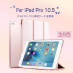 iPad Pro ケース 画像