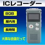 ボイスレコーダー ICレコーダー 録音機 小型 長時間 スピーカー 内蔵メモリ 8GB ICボイスレコーダー 高音質 録音機 長時間 3色 CL-R30