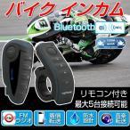 バイク インターコム インカム バイク トランシーバー Bluetooth イヤホンマイク V8 bluetoothインターコム bluetooth 1台 最大5人通話対応 1200m FM/NFC機能