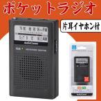 ショッピングラジオ ラジオ 携帯ラジオ コンパクトラジオ 小型 AM/FMポケットラジオ 片耳イヤホン付 ワイドFM P115N オーム電機