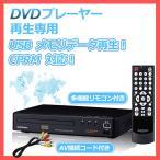 DVDプレーヤー おしゃれ コンパクト 再生専用 CPRM対応 USBメモリデータ再生 CD再生 MP3再生 USB端子付き リモコン付 DVD-368Z オーム電機
