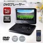 DVDプレーヤー おしゃれ ポータブルDVDプレーヤー 9インチ液晶画面 DVD再生プレーヤー リモコン付 CPRM対応 DVDP-373Z 液晶モニター オーム電機 OHM