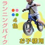 ショッピング自転車 自転車 子供用自転車 足けり自転車 バランス感覚 乗用玩具 ペダルなし自転車 ランニングバイク キッズ キッズバイク 足こぎ自転車