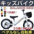 自転車 幼児用自転車 子供 幼児 子供自転車 ブレーキ付き キッズバイク プレゼントに最適 Airbike バランスバイク 子供用 おもちゃ ペダルなし自転車