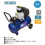 エアーコンプレッサー(オイル式)HX4004