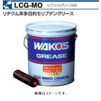 "L226 (16kg) ルブコールグリースEP 和光ケミカル(WAKO""S)"