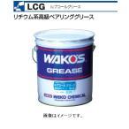 """L336 (16kg) ルブコールグリース 和光ケミカル(WAKO""""S)"""