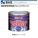 "L992 (0.5kg)?バーフィルドグリース 和光ケミカル(WAKO""S)"